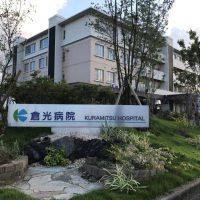 【医療法人社団 飯盛会 倉光病院】様 病院とグループホーム施設をLED化