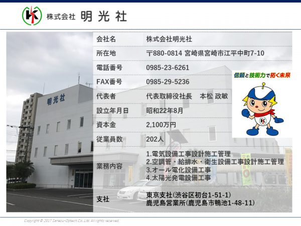 株式会社明光社 宮崎県宮崎市
