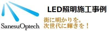 (株)サンエスオプテック. -LED照明施工事例