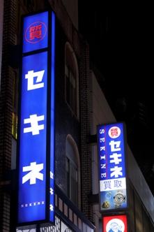【セキネ新宿店】様