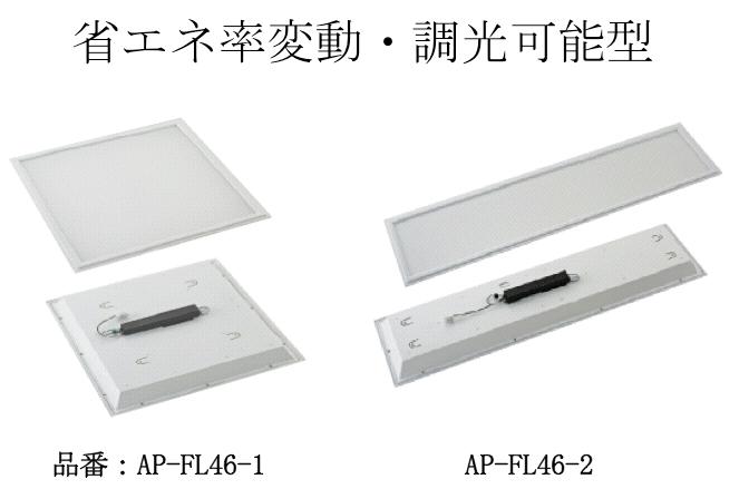 品番:AP-FL46-1、AP-FL46-2