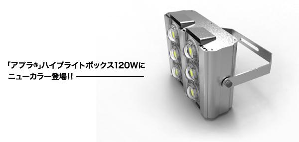 ハイブライトボックス120W_Silver