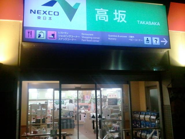 NEXCO東日本 高坂SA