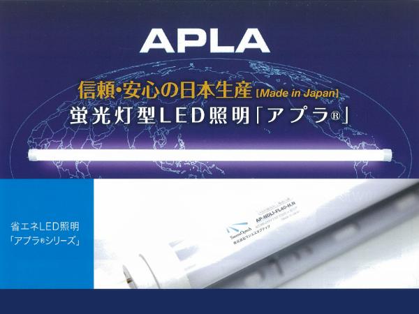 アプラS-570-HQ