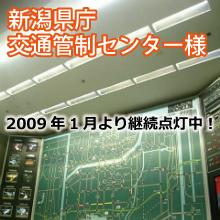 新潟県庁交通管制センター様