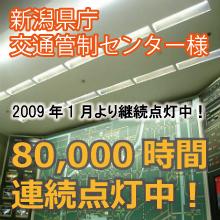 新潟県庁交通管制センター施工事例