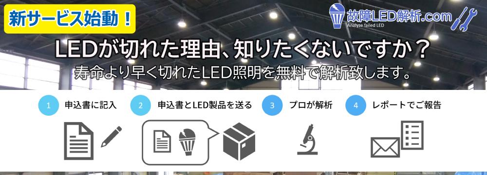 故障LED解析.com