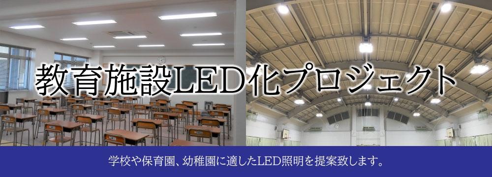 教育施設LED化プロジェクト