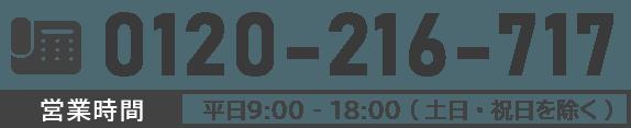TEL:0120-216-717 平日 9:00〜18:00