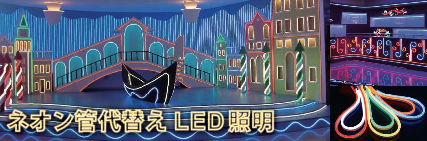 ネオン管代替LED照明